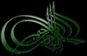bismillah-png-27375